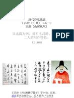 王昌龄~出塞.pptx
