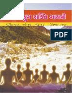 Yug Shakti Gayatri_December 2014