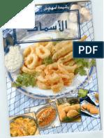 الأسماك.pdf