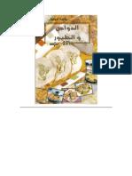 الدواجن و  الطيور - رشيده امهاوش.doc