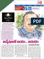 'Anaamakudu' Ramasastry Interview Navya December2014