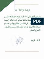 Vœux de Monsieur le Ministre  Célébration de la journée du 8 Mars .pdf