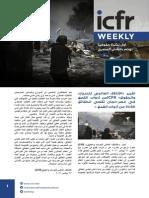 النشرة الاسبوعية للائتلاف العالمي للحريات والحقوق:تعرف على اخر الانتهاكات الحقوقية التي قامت بها النظام الحاكم في مصر