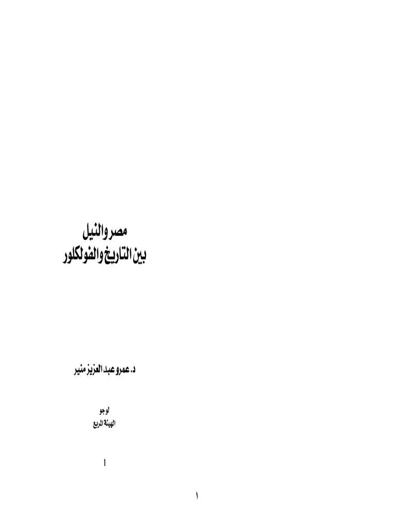 cc3f5cc98 مصر والنيل بين التاريخ والفولكلور د.عمرو عبد العزيز منير