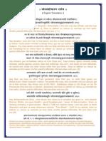 घोरकष्टोधारण स्तोत्र English.pdf
