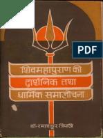 Shiva Purana Ki Darshanik Tatha Dharmik Samalochna - Dr. Rama Shankar Tripathi_Part1