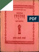 Datta Purana - Krishna Das Academy_Part1
