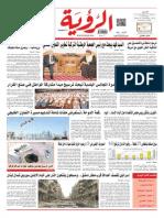 Alroya Newspaper 08-12-2014