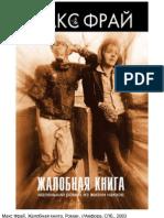 Ключ из жёлтого металла — Макс Фрай