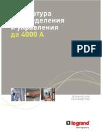 Аппаратура Распределения и Управления До 4000 А