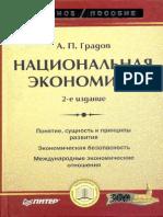 Nacionalnaya Ekonomika Gradov