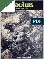 01 ล่องไพร ตอน อ้ายเก และ งาดำ.pdf