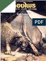 02 ล่องไพร ตอน มนุษย์นาคา แดนสมิง หุบผามฤตยู.pdf