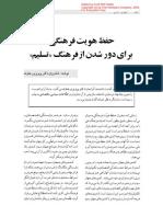 حفظ هویت فرهنگی پرویز ورجاوند