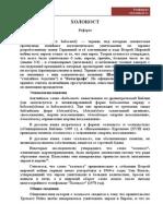 ХОЛОКОСТ - Реферат.doc