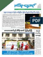 Union Daily (9-12-2014).pdf