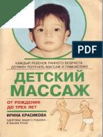 Красикова И.С. - Детский Массаж