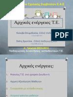 .AΡΧΙΚΕΣ ΕΝΕΡΓΕΙΕΣ ΤΕ.pdf