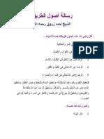 رسالة أصول الطريق - الشيخ أحمد زروق رحمه الله
