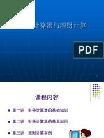 金融理财计算器(德州仪器BAⅡ_PLUS完整版) (1)