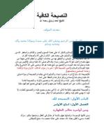 النصيحة الكافية - الشيخ أحمد زروق