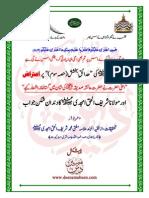 Hadaiq-e-Bakhshish Vol3 Par Aitiraz Ka Jawab
