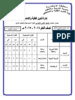 جدول امتحانات الاسكندرية نصف العام 2014-2015