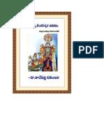 Annamaiah Venkatesa 1-50