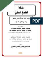 حقيقة المنهج السلفي للشيخ عبد الله بن صلفيق الظفيري