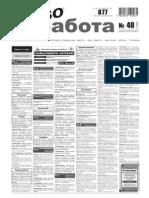 Aviso-rabota (DN) - 48 /183/