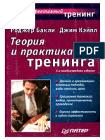4_bakli_r_keypl_dzh_teoriya_i_praktika_treninga