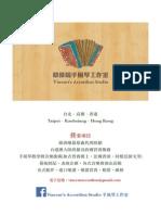 手風琴工作室資料 2014:6