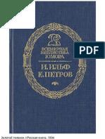 Золотой Теленок — Остап Бендер [2] — Евгений Петров, Илья Ильф