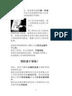 Informazione per la sicurezza in lingua cinese