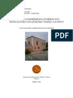 Θερμική συμπεριφορά κτηρίων στο Τεχνολογικό Πολιτιστικό Πάρκο Λαυρίου