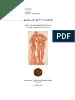 Ηρακλής του Farnese