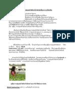 การปลูกผักไฮโดรโปรนิกส์เพื่อหารายได้เสริม.docx