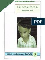 Tamil Pronunciation