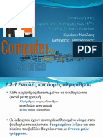 Επιστήμη των Η_Υ_ΚΕΦ2.2_7.pdf