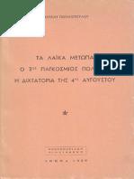 Πουλιόπουλος Π - Τα Λαϊκά Μέτωπα - Ο 2ος Π Π - Η Δικτατορία Της 4ης Αυγούστου
