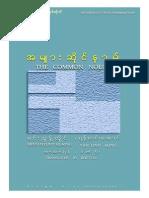 The Common Noun - Selection of Burmese Poems