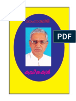 Ente Kavithakal