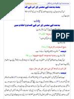 ja-alhaq-chap-07-bidat-aur-iske-aqsaam-wa-ahkaam-
