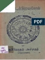 birth horoscope in tamil