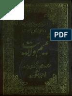 Shamim e Wilayat