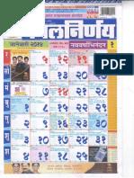 Kalnirnay Marathi 2014
