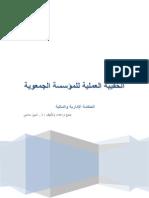 الحقيبة العملية للمؤسسة الجمعوية.pdf