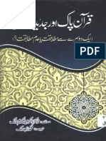 Quraan Aur Jadeed Science [Pdfstuff.blogspot.com]
