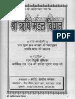 Shree Rishi Mandal Vidhan