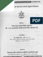Shree Shanti Chakra Mandal Kalp Pooja Vedhan